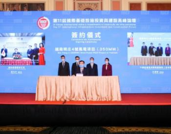 中国能建在<em>越南</em>再签一大型潮间带<em>风电</em>项目