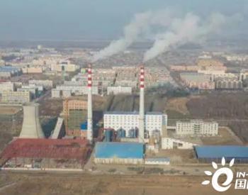 黑龙江长恒生物质热电联产项目火热建设中!