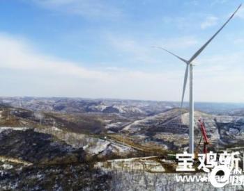 陕西宝鸡麟游首台风力发电机安装完成!