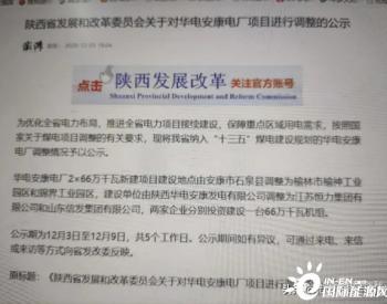 """13年了丨陕西安康石泉火电厂项目""""一波多折""""后将"""