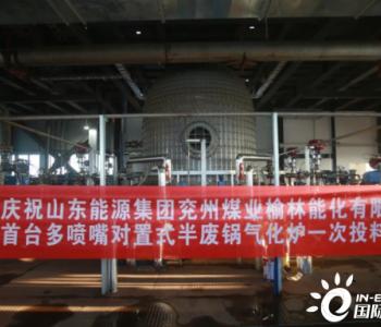 世界首台<em>多喷嘴对置式半废锅气化炉</em> 在榆林能化公司一次投料成功