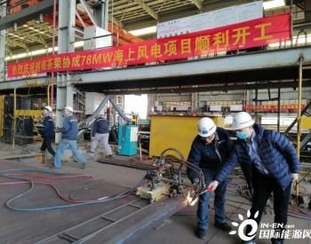 中船集团承建越南茶荣协成78MW海上风电项目<em>风电单桩</em>正式点火开工