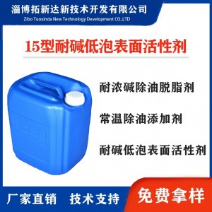 15型耐碱低泡表面活性剂常温喷淋表面活性剂常温低泡表面活性剂