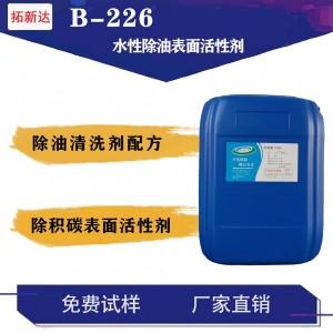 阿B-226耐碱型阿克苏226sa去积碳表面活性剂工业清洗剂