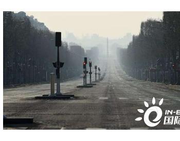 疫情导致2020年全球碳排放量创纪录下降