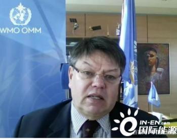 世界气象组织秘书长:积极赞赏中国致力实现碳中和