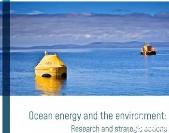 ETIP Ocean发布《海洋能及环境研究战略行动计划》