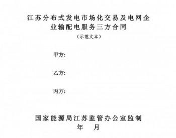江苏分布式发电市场化交易合同范文发布