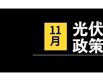 21条!11省市光伏<em>补贴</em>、扶贫、平价上网等11月光伏政策复盘分析!