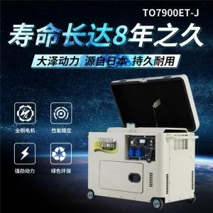 7kw静音柴油发电机TO7900ET-J参数详细介绍