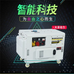 10kw静音柴油发电机TO14000ET参数详细介绍