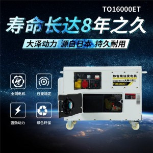 12kw静音柴油发电机TO16000ET参数详细介绍