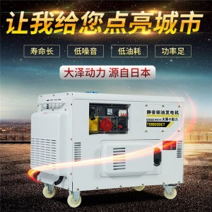 15kw静音柴油发电机TO18000ET参数详细介绍