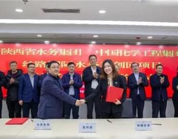 陕西水务集团与中国化学签订水务科创园项目投资合作协议!