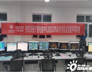 100MW!<em>宁夏电建</em>首个F+EPC风电项目实现全容量并网发电