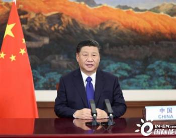 习近平宣布:2030年中国太阳能、风能装机达将达到到12亿千瓦