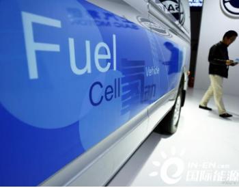 <em>氢</em>燃料电池汽车产业站上风口 商业化还面临哪些障碍?