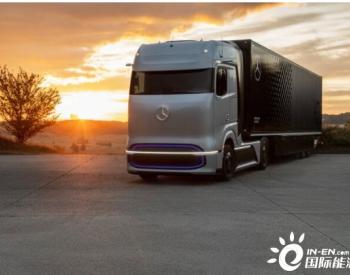 戴姆勒卡车与林德合作<em>液态氢</em>补给技术 可让卡车续航里程更长