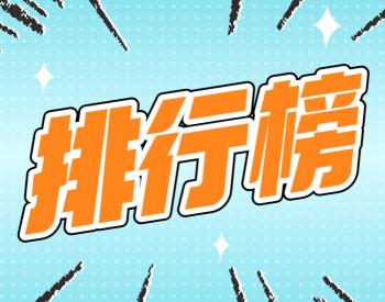 2020年11月电池装车量排行榜:瑞浦能源越超<em>松下</em>排第6!