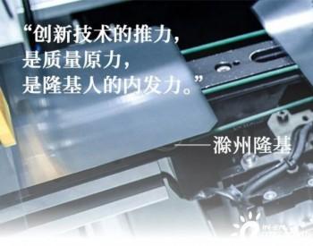 品牌质量年 | 滁州隆基的探索与尝试:创新才是质量原力