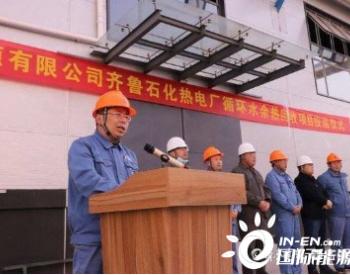 """保供暖 惠民生,齐鲁石化""""循环水余热回收利用项目""""投运"""