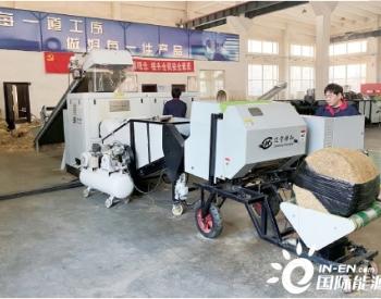 科技助力 让秸秆一题多解——辽宁省开展特色秸秆综合利用