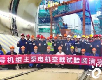 """""""华龙一号""""示范工程福清核电6号机组三台主泵电"""