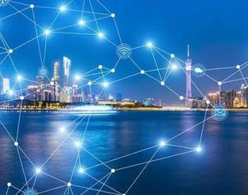蓝海市场 | <em>泛在电力物联网</em>蕴藏的巨大商业价值