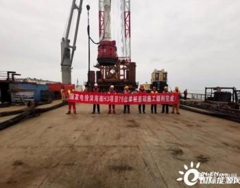 江苏滨海南H3#300MW<em>海上风电</em>项目风机<em>基础沉桩</em>全部完成