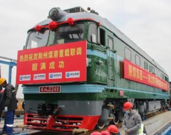 荆州煤炭铁水联运储配基地一期工程首运线完成重载联调