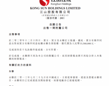 <em>江山控股</em>拟3358万元出售太阳能发电厂项目公司