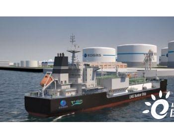 KOGAS启动建造韩国首艘<em>LNG</em>燃料加注专用船
