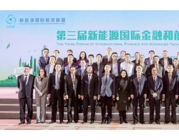 聚焦全球 共商合作!新能源国际金融和前沿技术论坛在安徽合肥召开