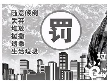 贵州出台<em>固体废物污染</em>环境防治条例 随意倾倒生活垃圾最高罚50万元