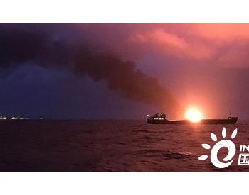 """Hafnia旗下一艘<em>油轮</em>沙特吉达海岸附近遭""""袭击""""爆炸"""