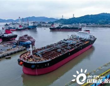 马尾造船两艘成品油船顺利出坞