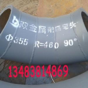 高铬铸铁耐磨弯头-沧州市博洋管道制造有限公司
