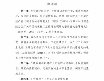 公开征求对《水泥玻璃行业产能置换实施办法(修订稿)》的意见