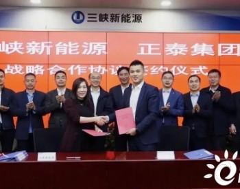 正泰集团与三峡新能源签署战略合作协议