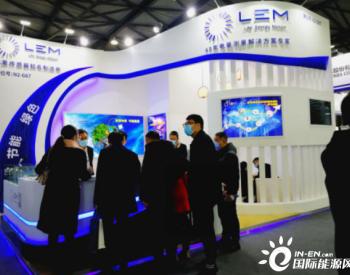 完美收官,莱姆电子亮相第三十届EP China国际电力展