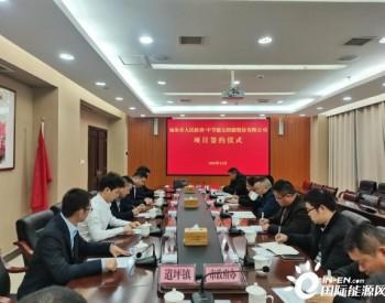 贵州福泉市成功签约总投资15亿元光伏发电配套特色农业项目