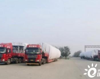 国电投陕西省黄龙县崾崄二期风电项目顺利完成发货