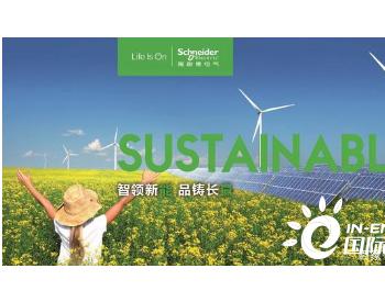 <em>施耐德电气</em>:以四大优势助力中国智慧风电建设,为实现碳中和目标注入催化剂