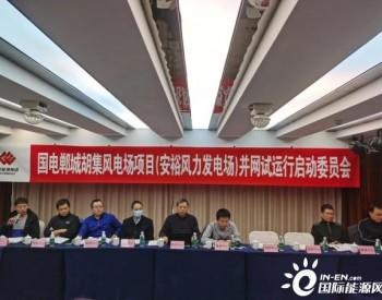 河南郸城胡集风电项目启动并网试运行 具备并网条件