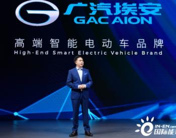 <em>广汽</em>集团预计年底进行石墨烯电池量产测试,将用于埃安品牌