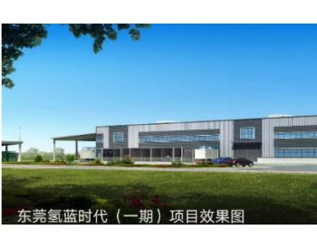 广东深圳氢蓝投资15亿东莞麻涌建基地,年产值12亿元