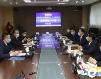 通威<em>股份</em>15GW单晶拉棒切方项目签约仪式成功举行