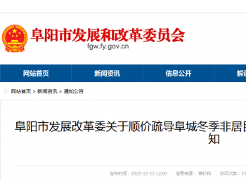 安徽阜城非居民用天然气价格上调