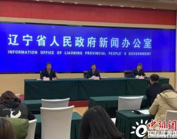 辽宁计划投资80余亿元推进生活垃圾焚烧发电建设项目