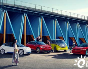 大众拟在全球最大汽车厂生产电动汽车 叫板特斯拉